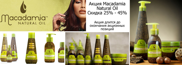 Акция Macadamia Natural Oil