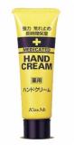Isehan MEDICATED крем для рук гипоаллергенный 65г. 4901433072199