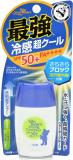 Omi Brotherhood UVSUN BEARS Санскрин-Молочко охлаждающее Strong Super в/с SPF50+ 30г. 4987036533305