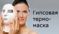 LaGrace Гипсовая ТЕРМО-маска моделирующая