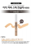 Консилер-стик The Face Shop EASY COVER STICK CONCEALER
